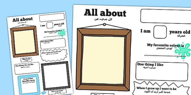 All About Me Poster Arabic Translation - arabic, poster, display
