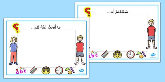 ملصقات عرض ماذا أبحث عنه وماذا سنتعلم - أهداف التعليم، خطط،
