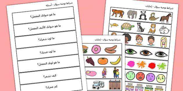 أشرطة لتوجيه الأسئلة - توجيه أسئلة، مورد تعليمي، أشرطة أسئلة