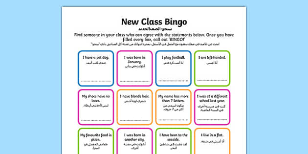 New Class Bingo Arabic Translation - arabic, transition, games, classroom games, preparation