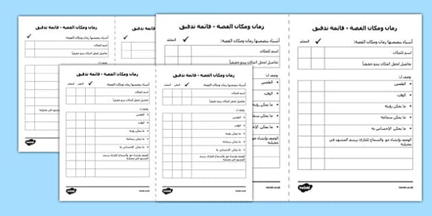 Story Setting Checklist Arabic - arabic, story, setting, checklist, story setting