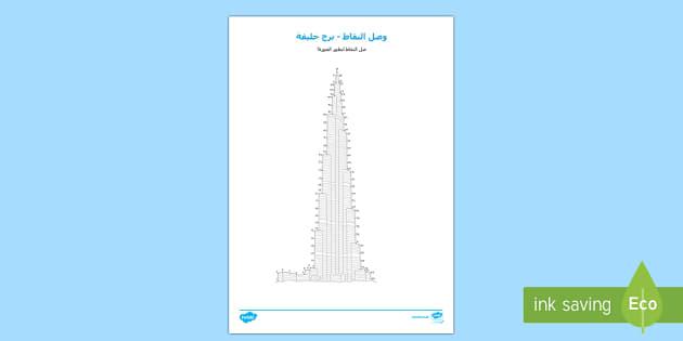 ورقة عمل وصل النقاط برج خليفة  - برج خليفة، دبي، الإمارات، خليفة، وصل النقاط، عربي، أور