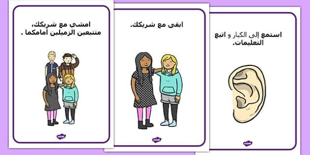 ملصقات قواعد التمشية المحلية - تمشية التلاميذ المحلية