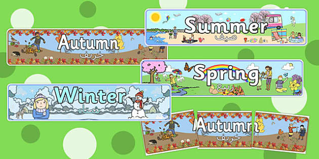 Seasons Banners Arabic Translation - arabic, seasons, banners, display, pack