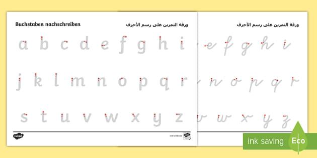 deutsch arabisches arbeitsblatt erstes schreiben buchstaben und. Black Bedroom Furniture Sets. Home Design Ideas