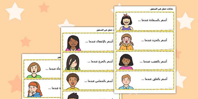 بدايات جمل عن الشعور والأحاسيس عربي
