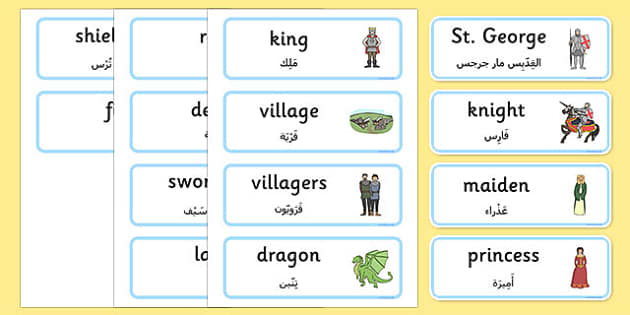 St George and the Dragon Story Word Cards Arabic Translation - arabic, St George, princess, maiden, dragon, Margaret Hodges, word card, flashcards, cards, king, story book, book, book resources, story