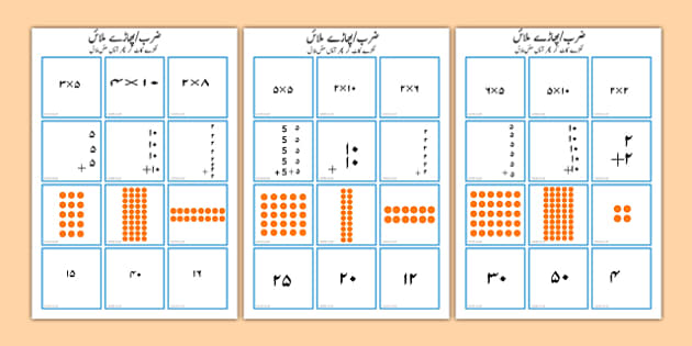 2, 5 and 10 Times Table Multiplication Matching Puzzle Urdu - urdu, multiplication, matching, puzzle