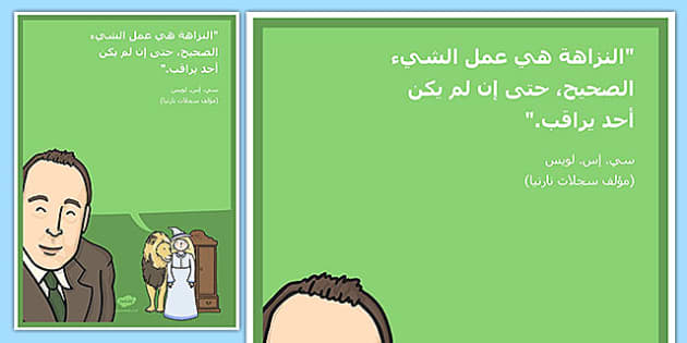 Do the Right Thing Motivational Poster Arabic-Arabic