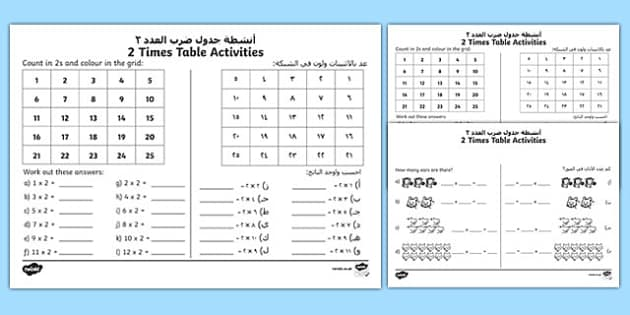 2 Times Table Activity Sheet Arabic/English