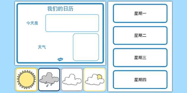 Weather Calendar Mandarin Chinese - mandarin chinese, Weather calendar, Weather chart, weather, calendar, months, days, weather display, date display, rain, sun, snow, fog, cloud