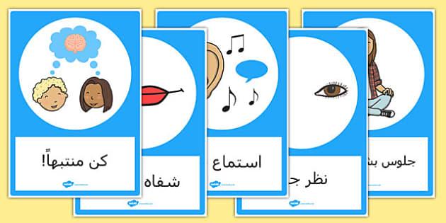ملصقات الانصات الجيد - وسائل تعليمية، موارد تعليمية، موارد المعلم