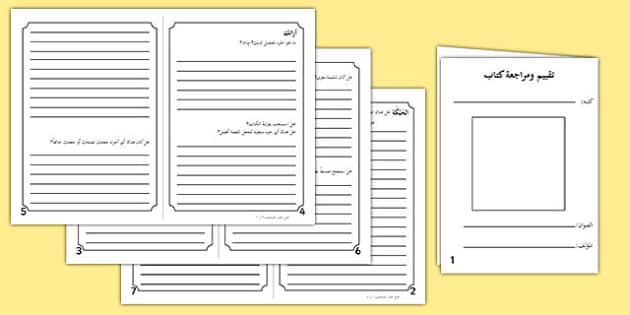 Book Review Booklet Arabic - Arabic, book, review, reading, bilingual, reading, literacy