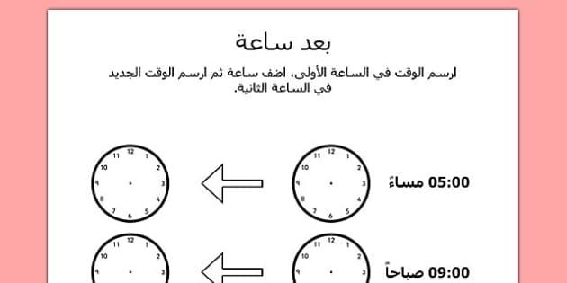 أوراق عمل اضافة ساعة - الوقت، الزمن، نشاطات، موارد تعليمية, worksheet