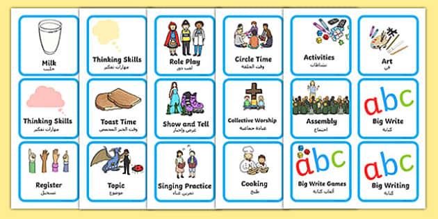 Visual Timetable for KS1 Arabic Translation - arabic, visual