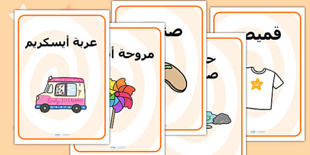 ملصقات A4 عن شاطء البحر عربي