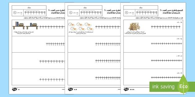 أوراق عمل الجمع والطرح حتى العدد 20 باستخدام خط الأعداد