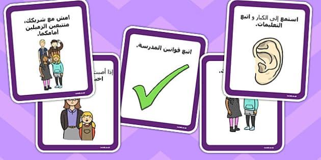 بطاقات قواعد التمشية المحلية - قواعد تمشية التلاميذ
