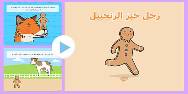 Arabic The Gingerbread Man Story Powerpoint-Arabic