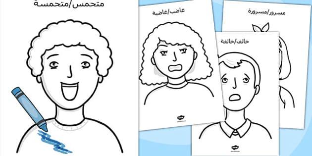 ملصقات تلوين عن الأحاسيس - تلوين، عواطف، أحاسيس، مشاعر، تعبير