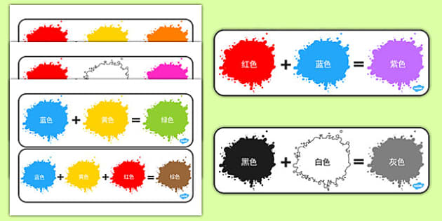 Colour Mixing Pack Mandarin Chinese - mandarin chinese, Colour Mixing Display Posters, Colour posters, Colouring mixing, mix,  colour, display, poster, posters, black, white, red, green, blue, yellow, orange, purple, pink, brown