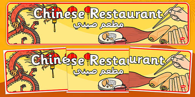 Chinese Restaurant Display Banner Arabic Translation - arabic, chinese new year, chinese, restaurant, display banner, display, banner
