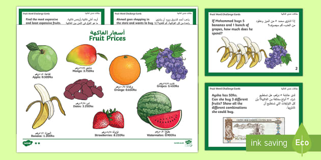 UAE Money Differentiated Maths Challenge Cards Arabic/English