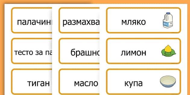 Pancake Day Recipe Word Cards - australia, pancake, day, cards - Bulgarian