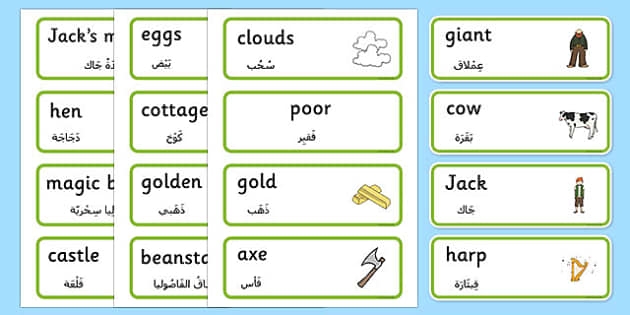 Jack and the Beanstalk Word Cards Arabic Translation - traditional, tales, Jack, beanstalk, growing, Arabic, EAL, vocabulary, writing, reading, stories