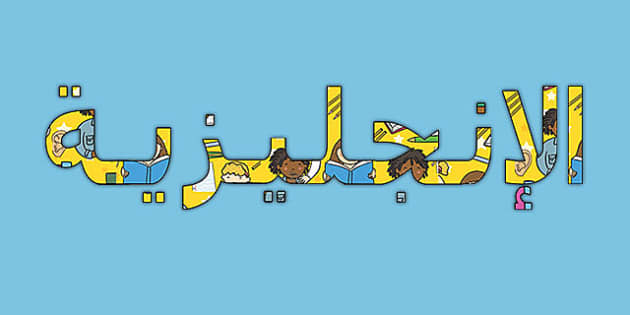 English Title Display Lettering Arabic-Arabic