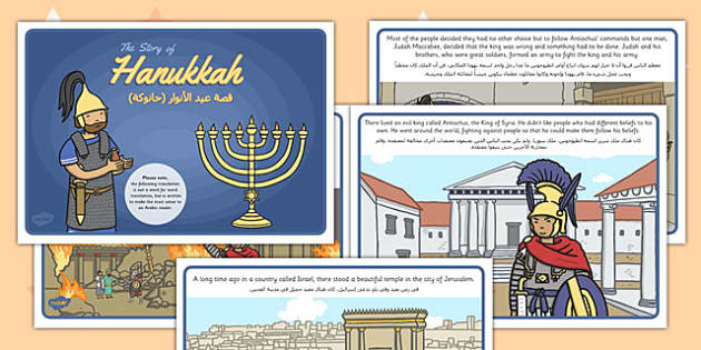 The Story of Hanukkah Arabic Translation - arabic, hanukkah, story, judaism