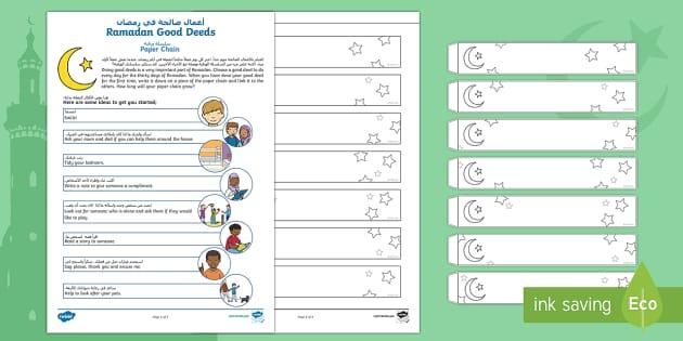 ramadan decorations paper chain activity arabicenglish