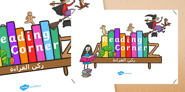 Reading Corner Display Poster Arabic Translation - arabic, reading corner, reading corner poster, reading area display, reading display poster, display posters, reading, area