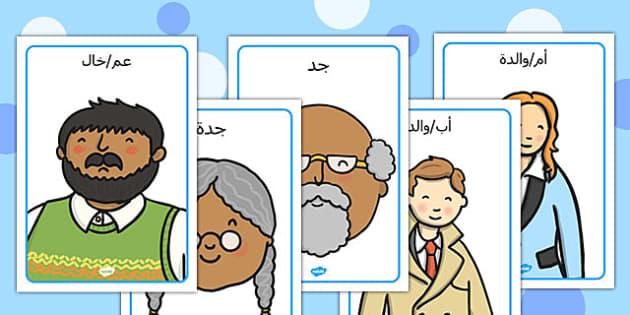 ملصقات عرض عن عائلتي - عائلتي، أسرتي، العائلة، الأسرة