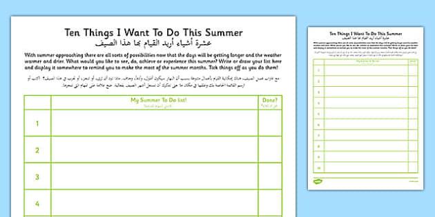 Ten Things I Want to Do This Summer Arabic Translation - Doodle, Visual intelligence, Art, Imagination, Thinking skills, bilingual