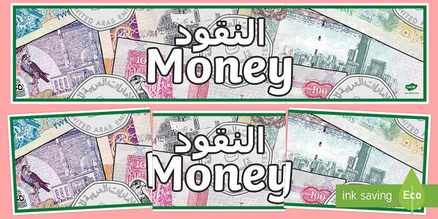 Money Display Banner Arabic/English Translation