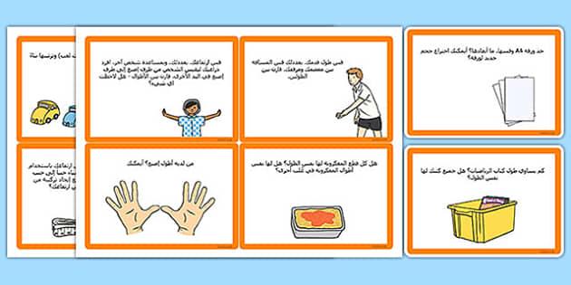 بطاقات تحدي قياس الأطوال - القياس، المقاييس، نشاطات، رياضيات - Key Stage 2, KS2, Reasoning, Test, Practice, Measurement, Time
