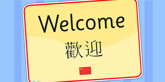 Welcome Sign EAL Chinese Version - welcome sign, EAL, EAL signs
