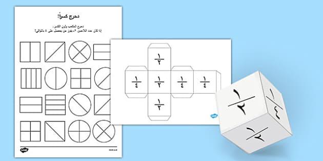 ورقة نشاط دحرج كسراً - الكسور، ألعاب، حساب، رياضيات, worksheet