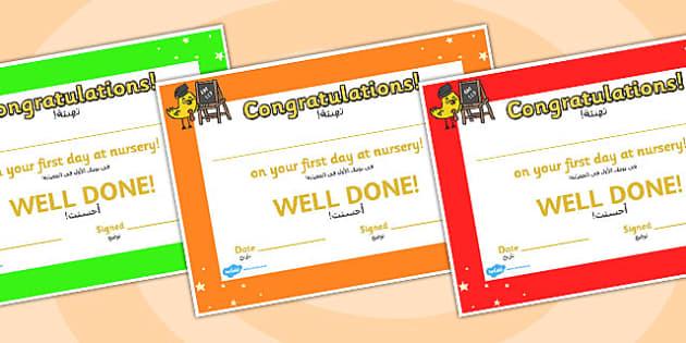 First Day Award Certificates Arabic Translation - arabic, award