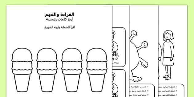 نشاطات أربع كلمات رئيسية القراءة والفهم, worksheet