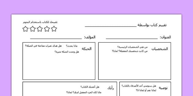 قوالب لكتابة تقييم كتاب - تقييم كتاب، موارد تعليمية، وسائل