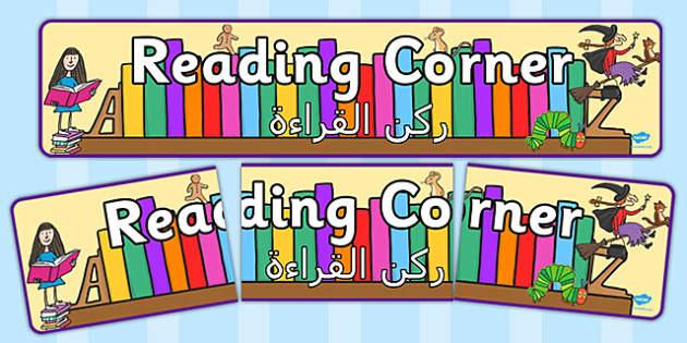 Reading Corner Display Banner Arabic Translation - classroom organisation, library, book corner, books, early years, ks1, key stage 1, ks2