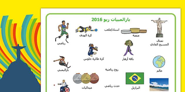 بساط كلمات بارالمبياد ريو 2016