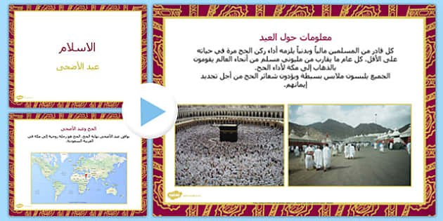 Eid Al Adha PowerPoint KS2 Arabic - arabic, eid, eid al adha, powerpoint, ks2