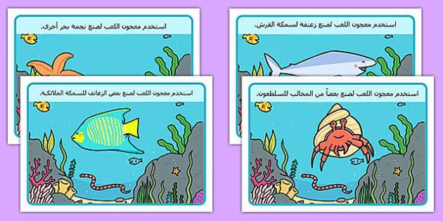 بسط معجون اللعب لموضوع تحت البحر-أعماق البحر، الصلصال، عجين أطفال
