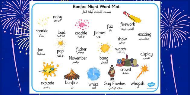 Bonfire Word Mat Arabic Translation - arabic, bonfire, word mat, word, mat