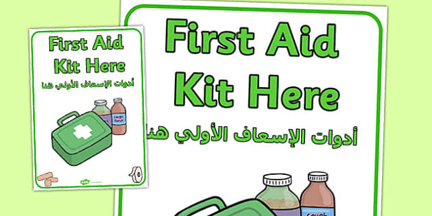 First Aid Kit Here Poster Arabic Translation - arabic, first aid kit