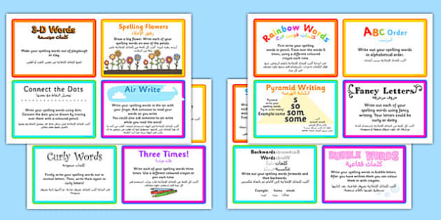 Spelling Challenge Activity Arabic Translation - arabic, spelling, challenge, activity