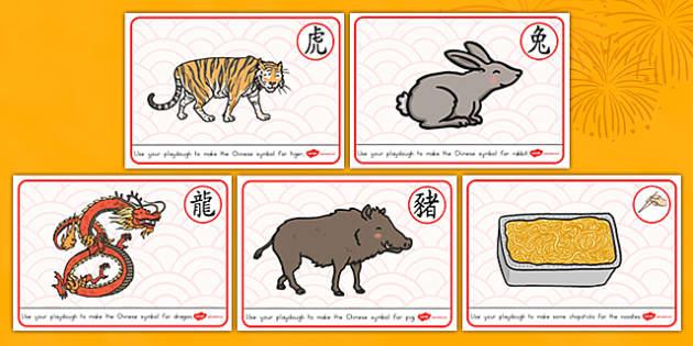 Chinese New Year Playdough Mats - australia, chinese, new year